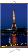 Гибкий настенный обогреватель Париж 400Вт  (2й сорт)